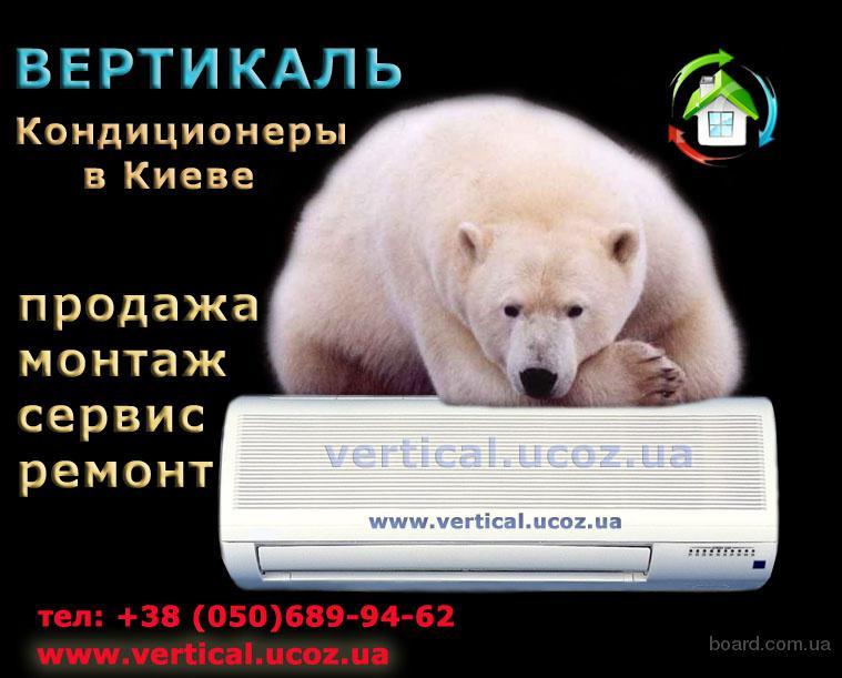 Ремонт и обслуживание кондиционеров. Киев.