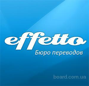 """Профессиональные языковые переводы от бюро переводов ТОО """"Effetto"""""""