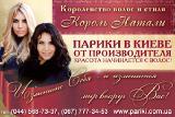Парики Korol Natali в Киеве