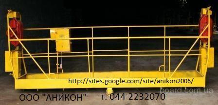 Люльки строительные фасадные ЛЭ 100-300 длина 2- 4 метра.