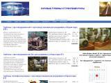Продам паровая турбина, турбогенератор, газотурбинная электростанция