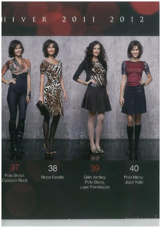 Купить французскую женскую одежду