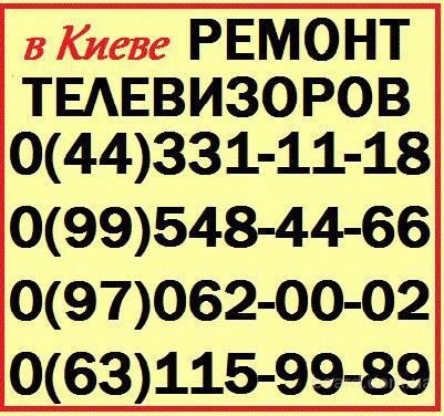 Ремонтмониторов жк, (LCD) TFT, телевизоров жк  в Киеве