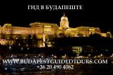 Гид в Будапеште - экскурсии в Будапеште с гидом