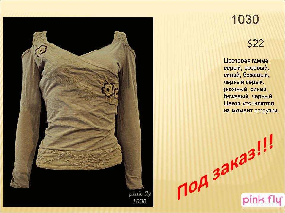 Турецкие производители женской одежды доставка