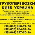 """Грузовые перевозки микроавтобусом """"ГАЗель"""" 1,5 тонн по Киеву, Украине грузчики"""