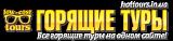 Горящие туры на Гоа из Харькова