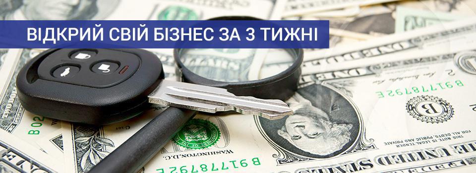 ломбард франчайзинг Открыть ломбард в Украине
