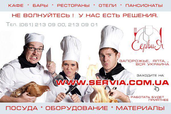 Посуда, ресторанный сервис - Сервия – servia.com.ua