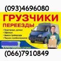 Перевозка мебели Киев. Грузчики. Грузоперевозки Киев.