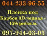 Пленка карбоновая - пленка карбон 3D (carbon film 3D) по низкой цене в Украине. Купить пленку карбон