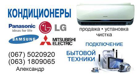 подключение стиральных машин, Подключение бытовой техники