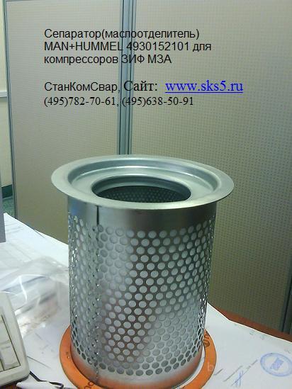 Фильтр-сепаратор  4930152101 для ЗИФПВ6  - 170x230x200