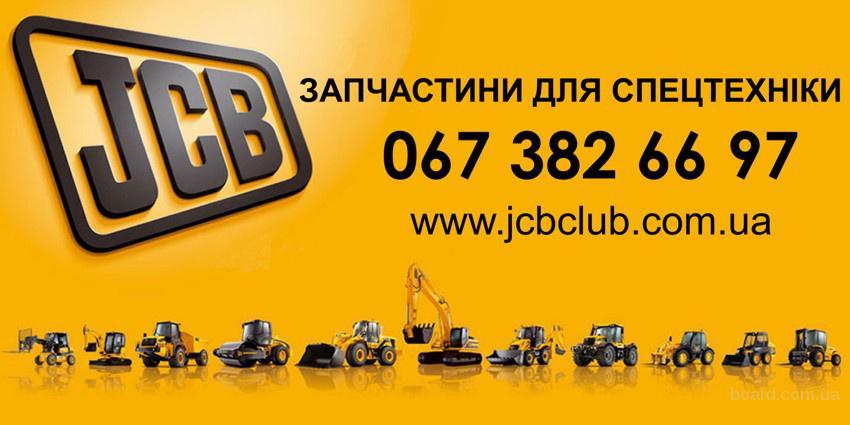 Показать телефон. запчасти JCB 3cx : Caterpillar запчасти Гидравлика...  Отправить.  Телефон: 0673 XXXX.