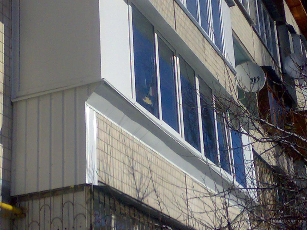 Балконы, вынос, крыша, обшивка снаружи, киев. предлагаю в ки.