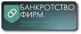 Ликвидация и банкротство предприятий в Москве
