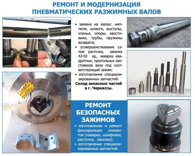 Ремонт модернизация пневматических валов, пневмошпуль, валов намотки, адаптеров, пневмогильз