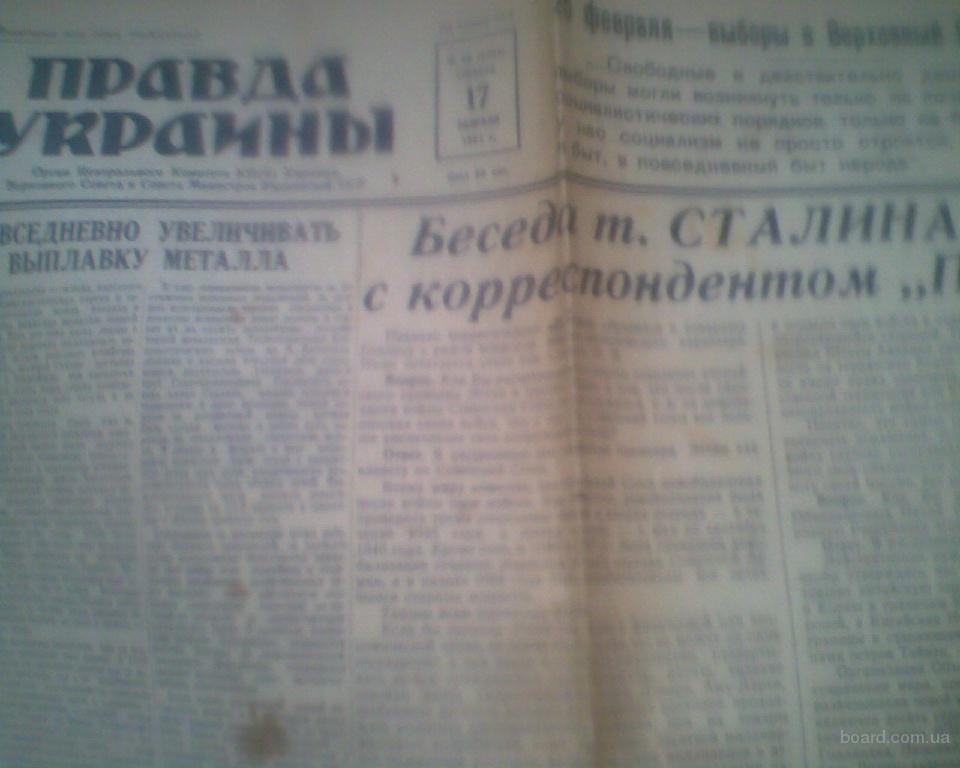 Газеты Радянська Украина1948г.,,Правда(копия 1912г)1987г. продам