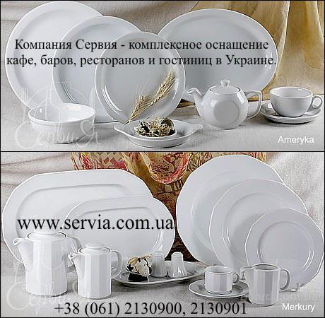 Сервия - посуда, ресторанный сервис