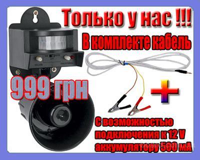 """Фото птиц ассортименте - Новинка.   """"Автономный """" звуковой отпугиватель птиц LS-2001."""