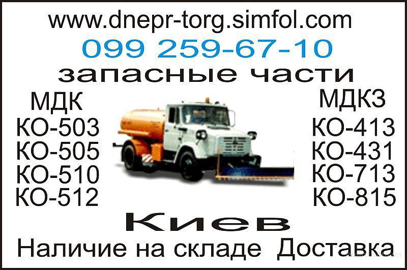Фото вакуумные машины мусоровозы - гпрф-320 ( привод щетки дорожных машин МДК , КО-815 (купить, продать, услуги...