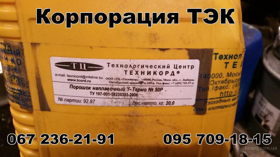 продам порошок Т-Термо №50