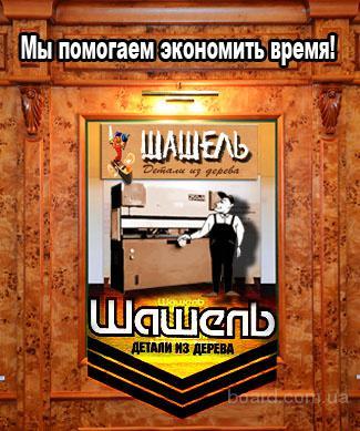 Фанерование шпоном (шпонирование) ДСП, ТОВ Шашель Вуд, Киев, Украина