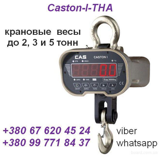Весы, динамометр, тензометр, граммометр: