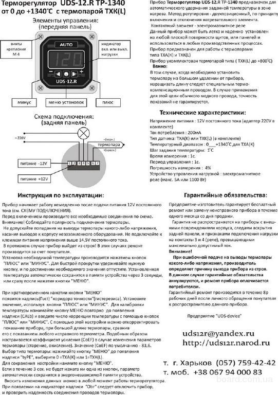 Терморегулятор UDS-12.R ТР1340 до+1340 градусов с термопарой измерение и регулировка температуры термостат термореле.