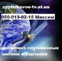 Установка, настройка спутниковой антенны, Харьков