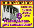 Балконы под ключ, строительство, ремонт, реставрация, утепление, обшивка балконов