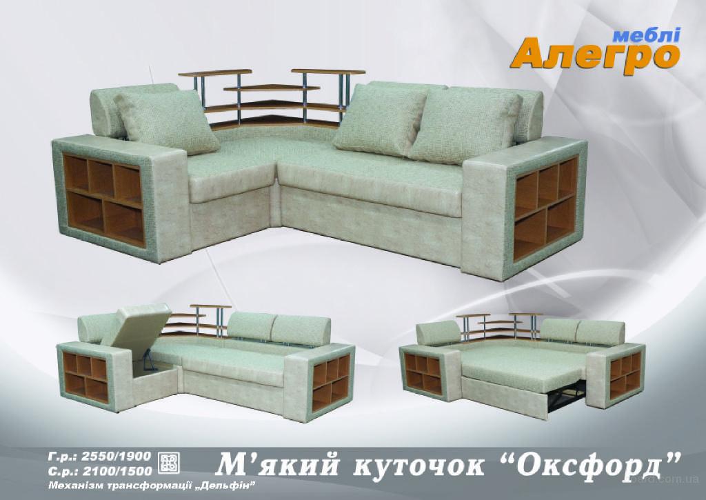 Как сделать углового диван 912