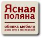 Перетяжка, обивка мягкой мебели в Москве и области с выездом мастера на дом
