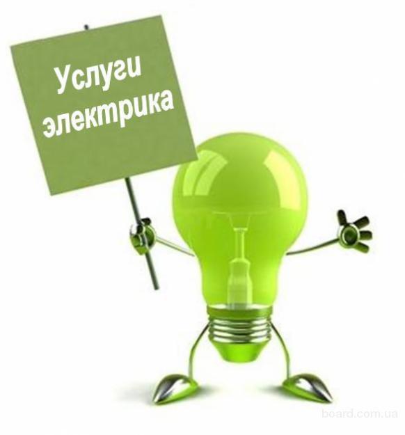 Услуги электрика г лобня