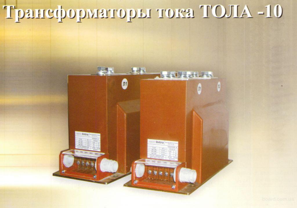 Опорный, трансформатор тока, ТОЛА-10-1-0,5S/10Р 1000...1500/5/5, Цена - 4750грн.