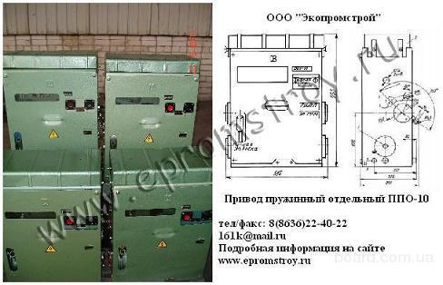 Привод ППО-10 предназначен для управления масляным выключателем серии ВПМП-10.  Приводы с консервации в работе не...