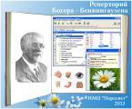 Гомеопатическая компьютерная программа - Реперторий Богера-Беннингаузена