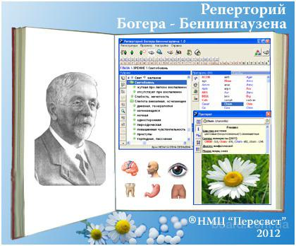 Реперторий Богера-Беннингаузена