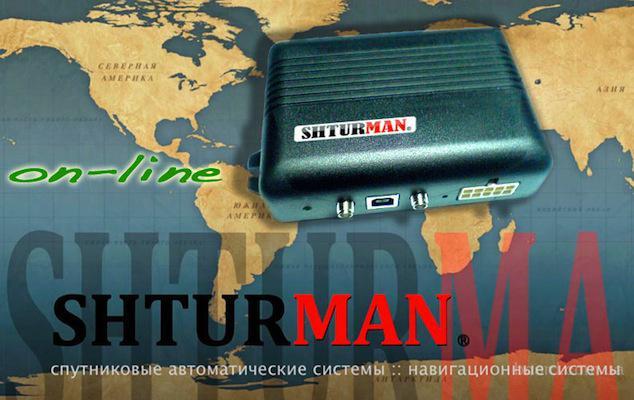 Автомобильный GPS трекер Shturman АТ mini