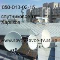Продам комплект на Спутниковое ТВ на 3 спутника. Установка спутниковой антенны