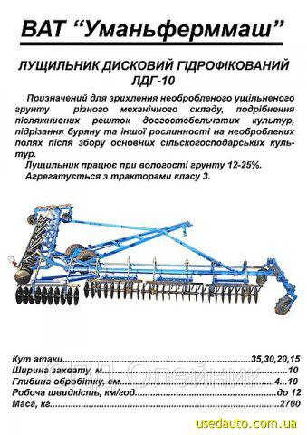 Предлагаем покупателям удобную схему прямых поставок.  Лущильник гидрофицированный ЛДГ-10.