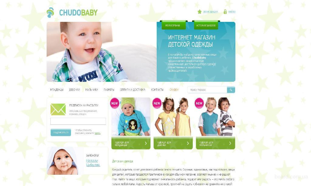 Интернет магазин детской модной одежды