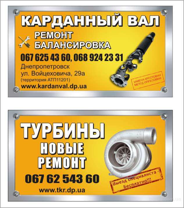Ремонт турбин, Продажа новых турбокомпрессоров