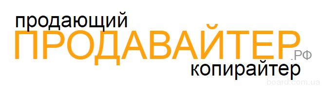 """Уникальные статьи, обзоры, сравнения, пресс-релизы и инструкции на русском и английском на сайте """"Продавайтер"""""""