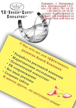 Маркетинговые исследования Украина