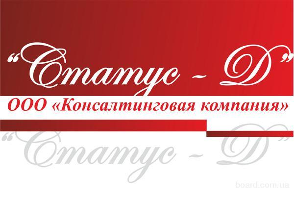 Регистрация ООО, ЧП, обществ орг-ции, СПД-физ лиц по Киеву и области