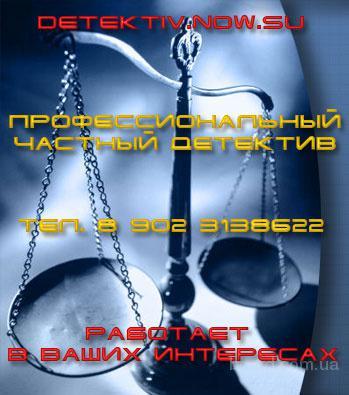 Услуги частного детектива,Услуги частного сыщика Волгоград.