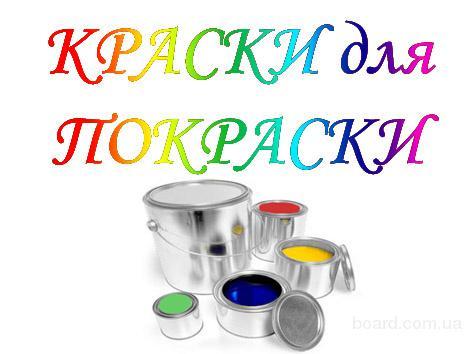 КРАСКИ для ПОКРАСКИ, ООО (Шебекино) - Производство и реализация лакокрасочных материалов, для внутренних и наружных...