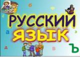 Русский Язык_Русский Язык_Русский Язык!