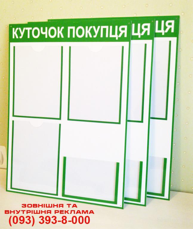 торговые стенды Киев,уголок покупателя К
